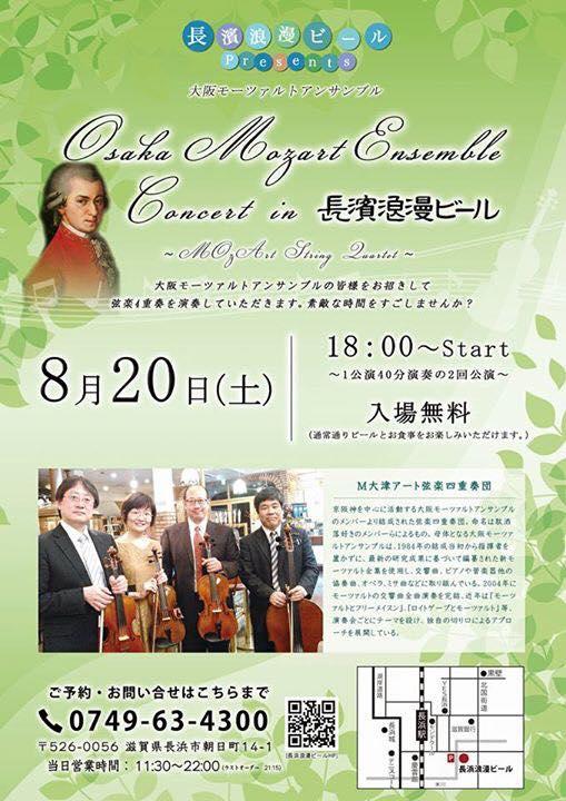 osaka mozart ensenble_concert in 長濱浪漫ビール