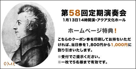 大阪モーツァルトアンサンブル・第58回定期演奏会クーポン券