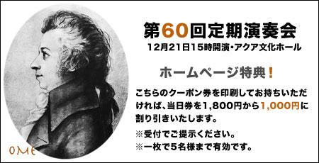 大阪モーツァルトアンサンブル・第59回定期演奏会クーポン券