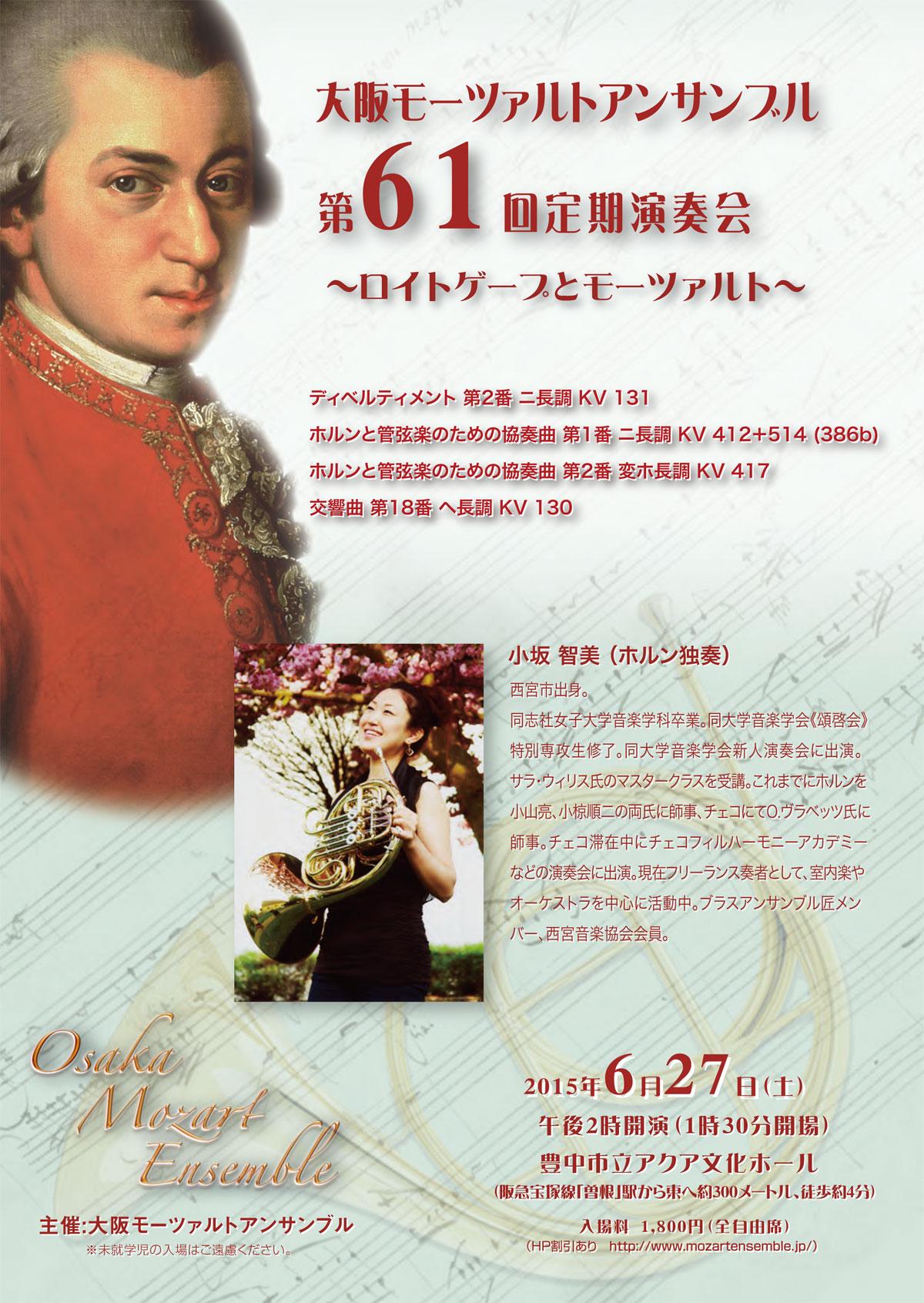 第61回記念定期演奏会~ロイトゲープとモーツァルト~